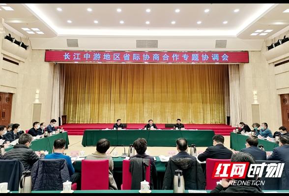 长江中游地区省际协商合作专题协调会在长沙召开