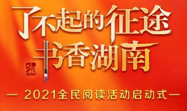 """直播  """"了不起的征途·书香湖南""""2021全民阅读活动启动式"""