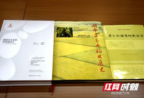 以书为媒 三代湖南出版人让稻花香飘万里