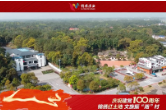 """视频丨跟着党史走""""湘""""村 全国网媒走进杨开慧故居"""