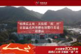视频丨全国网媒走进湘潭彭德怀故居和纪念馆