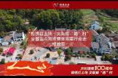 视频丨全国网媒走进醴陵耿传公祠