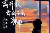 新晋唱作人樊易燃 全新单曲《离开我你会不会孤单》正式上线