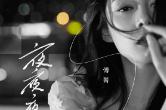 期待新一代歌迷的点赞 傅菁重新演绎经典歌曲《夜夜夜夜》