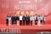 刘雨霖新电影《风华正茂的我们》开机 说尽风华正茂的苦甜酸辣