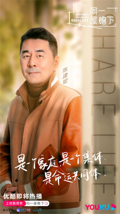 陈建斌单人.jpg
