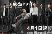 《成化十四年》定档4月1日 官鸿傅孟柏联手探奇案品人心