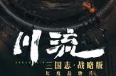 吴宇森新片《川流》官宣:时隔12年为何执意重拍《赤壁》