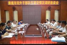 邓焕生来娄调研:推动党外干部队伍建设制度化规范化