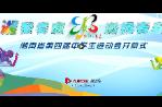 現(xian)場(chang)直播 湖南省第四屆(jie)中學生運動(dong)會開幕式