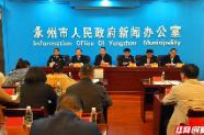 永州市召开政法队伍教育整顿工作新闻发布会