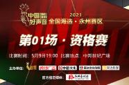 直播回顾丨《中国好声音》2021全国海选永州赛区第一场·资格赛