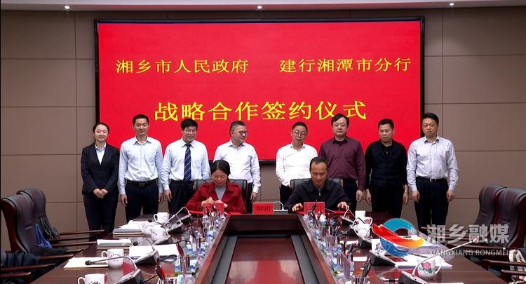 建行湘潭市分行与湘乡签订战略合作协议 彭瑞林见证签约