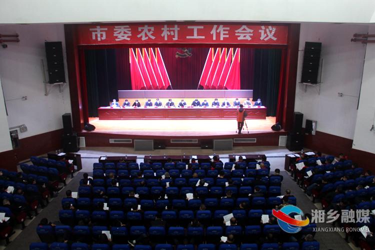 亚洲城娱乐手机登录入口市委农村工作会议召开