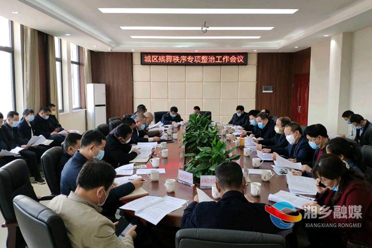 湘乡启动城区殡葬秩序专项整治 倡导文明新风
