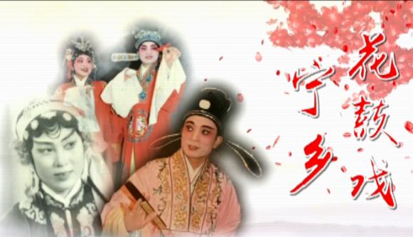 第三十九期:宁乡花鼓戏(上)