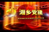 """《湘乡党建》第153期 百姓议事村民参事 乡村振兴新""""硬核"""""""