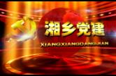 """《湘乡党建》第155期 筑牢""""防护墙"""" 当好""""守门人"""""""