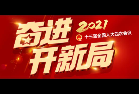 赴京参会的湖南团119位全国人大代表,都有哪些新变化?