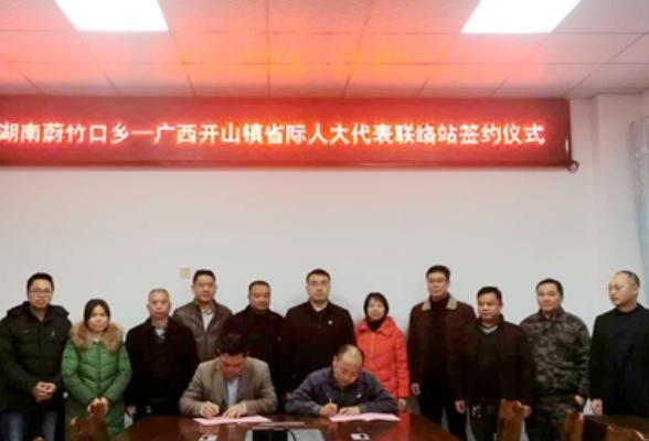 湖南首个省际人大代表联络站成立