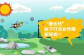 """短视频丨夏天蚊子出没!常见谣言几宗""""最"""""""