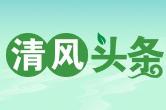 清風頭條 安鄉縣︰精(jing)準監管扶貧項(xiang)目 保駕護航鄉村振興