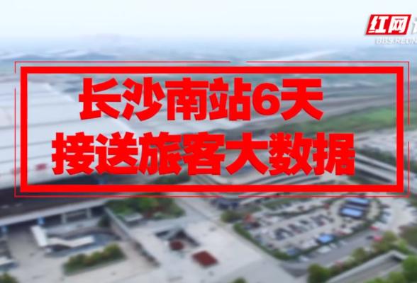 """视频丨湖南高铁""""五一""""期间为网红长沙输送超百万客流"""