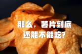 视频 | 生产薯片的车间有工人感染 薯片还能吃吗?