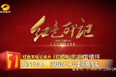 湖南都市频道丨纪录片《红色印记》上线:第一集讲述毛泽东回韶山的故事