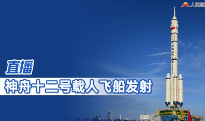 直播回顾丨神舟十二号载人飞船发射