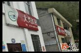 """中国竞彩网:五星岭乡村村响起""""大喇叭""""传出交通安全""""好声音"""""""