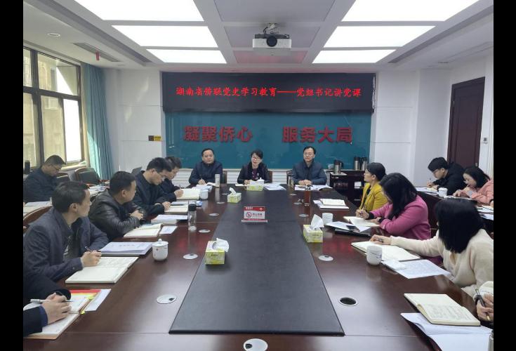 湖南省侨联召开2021年党建暨党风廉政建设工作会议