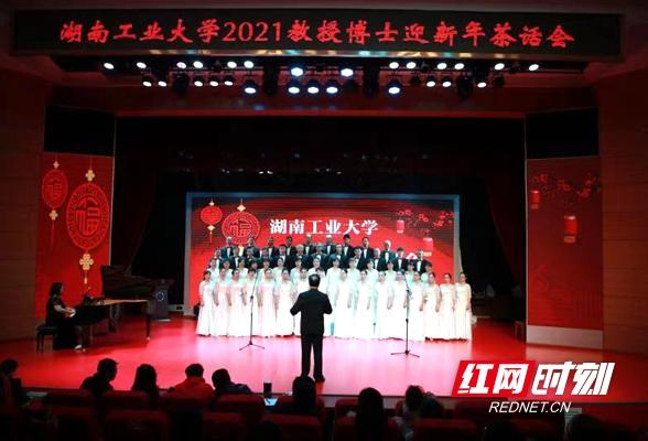 湖南工业大学举行教授、博士2021迎新年茶话会