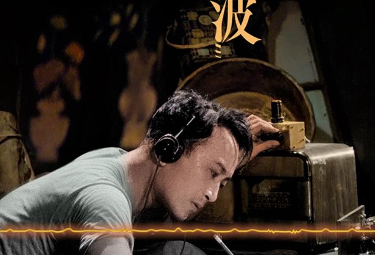 首部4K彩色修复故事片 《永不消逝的电波》10月6日上映