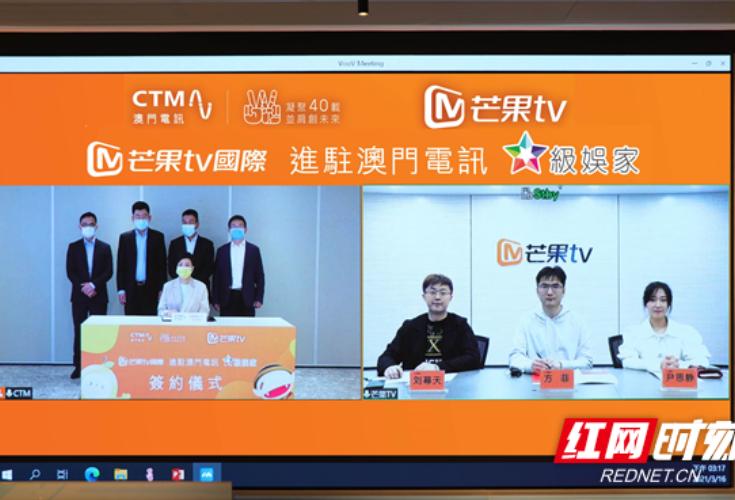 芒果TV与澳门电讯云签约 深度服务澳门市场