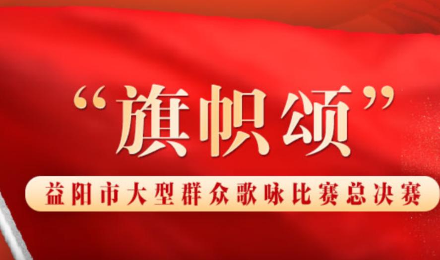 """直播   """"旗帜颂""""益阳市大型群众歌咏比赛总决赛"""