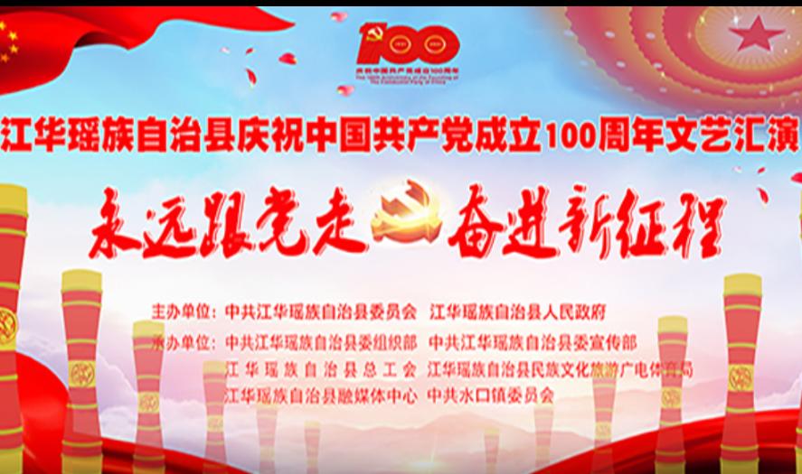 直播回顾丨江华瑶族自治县庆祝中国共产党成立100周年文艺汇演