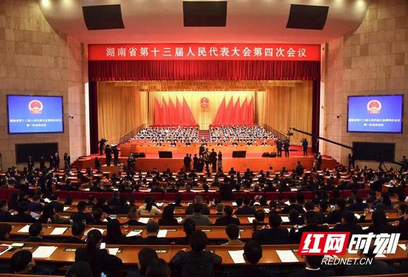 湖南省十三届人大四次会议隆重开幕 许达哲主持 毛伟明作政府工作报告