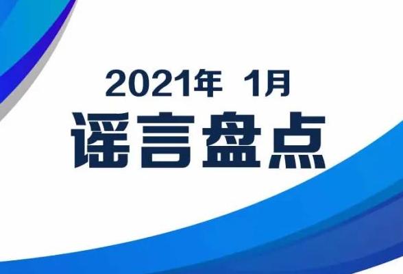 1月谣言盘点 | 2021年,我们一起对谣言Say no!
