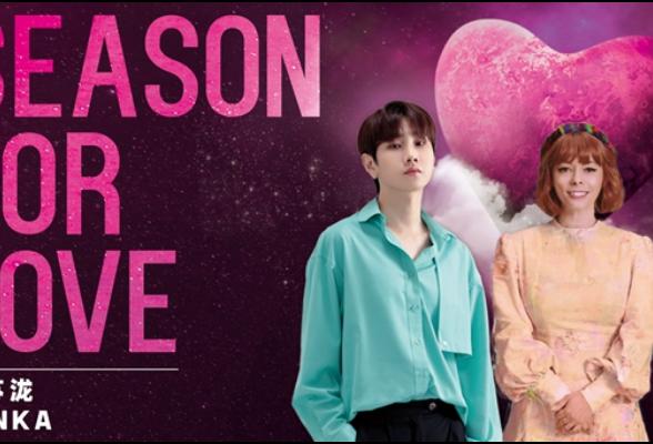 汪苏泷、兰卡合作甜蜜单曲 《Seasonfor love》今日上线