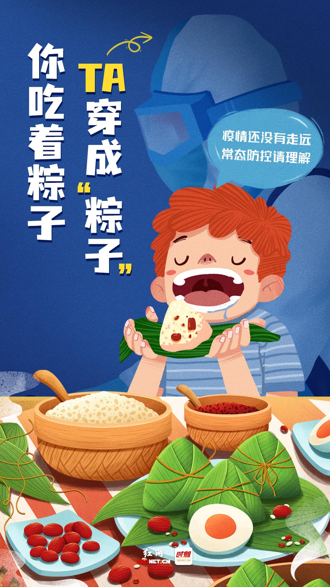 """你吃着粽子-TA穿成""""粽子"""".jpg"""