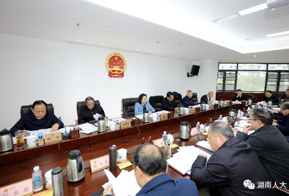 省十三届人大常委会举行第73次主任会议
