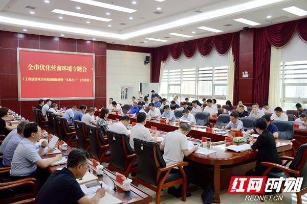 6月23日下午,湘潭市委副书记、市长张迎春主持召开全市优化营商环境专题会并讲话.jpg