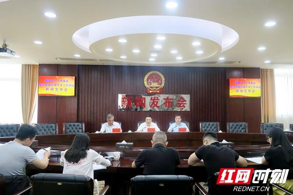 湘潭市人大常委会优化营商环境专项工作评议新闻发布会。.jpg
