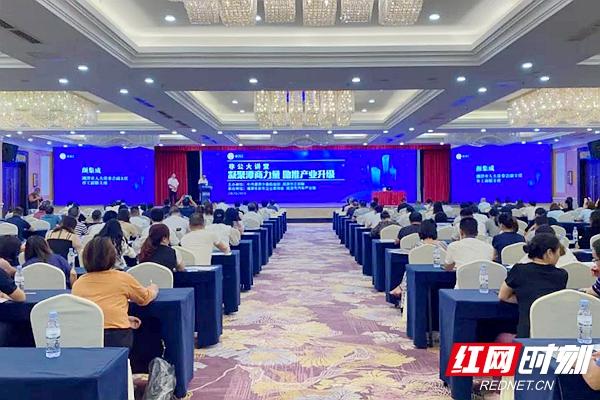 """湘潭市汽车产业如何高质量发展?""""非公大讲堂""""首课开讲"""