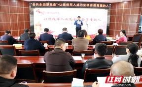 湘潭市举办退役军人演讲比赛