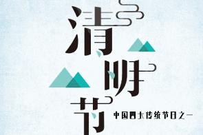 网络中国节·清明:清新明朗 慎终追远