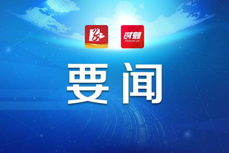 中国通号建设集团获省级企业技术中心认定