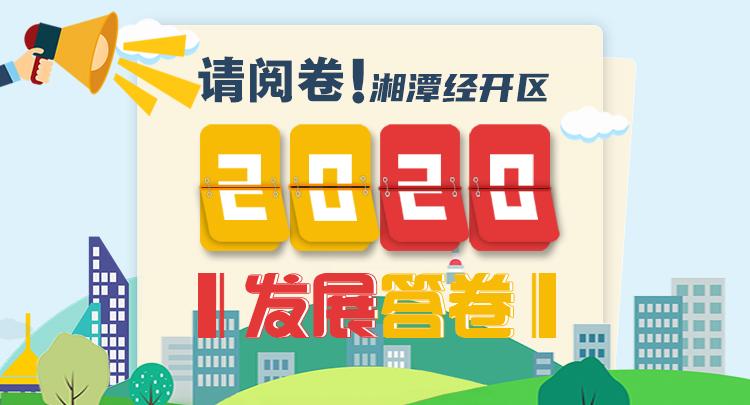图解 | 请阅卷!湘潭经开区2020发展答卷