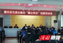 """隆回县交通运输局召开""""廉洁单位创建""""培训会"""
